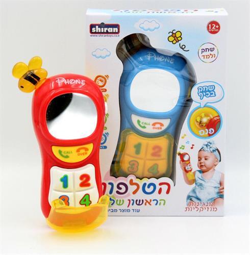 הטלפון הראשון שלי