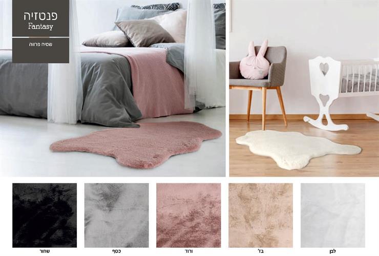 שטיח דגם - פנטזיה