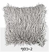 כריות נוי קולקציית - אדל דמוי שערות
