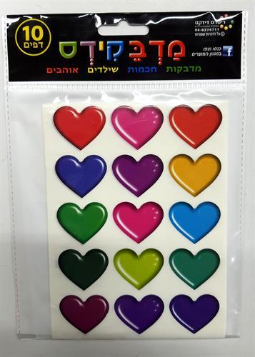 מדבקות לבבות גדולים צבעוניים