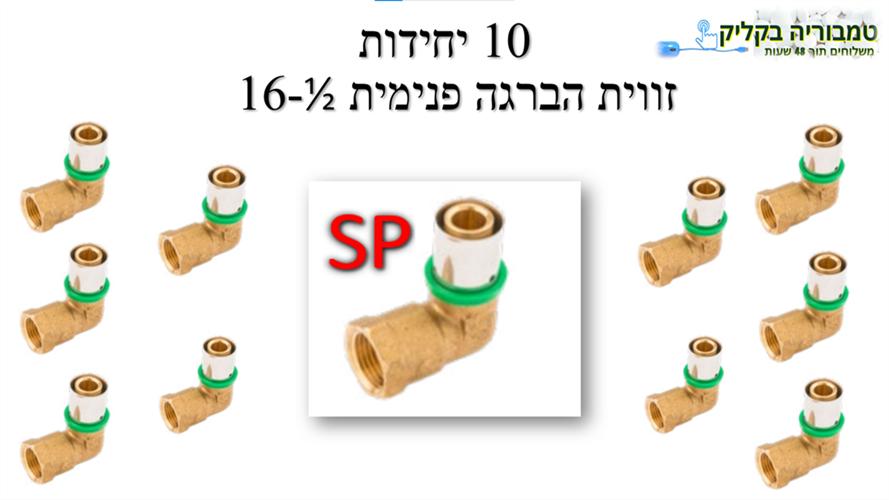 10 יחידות - זווית הברגה פנימית 16-1/2