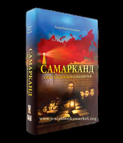 Самарканд. Свет хасидского подполья
