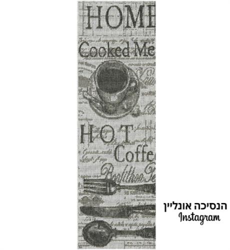 שטיח למטבח קפה אפור