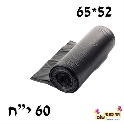 שקיות אשפה 65*52