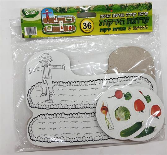 עבודת יצירה ערוגת ירקות