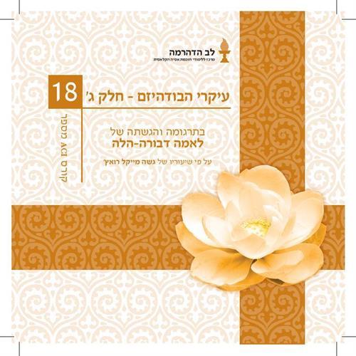 לינק- קורס ACI מספר 18: עיקרי הבודהיזם- חלק ג'