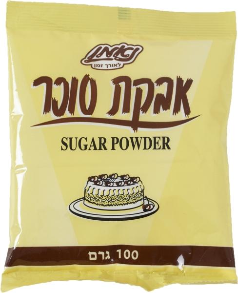 אבקת סוכר טחון 100 גרם פרימיום