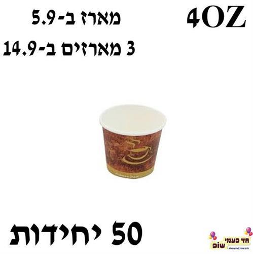 כוס אספרסו 4oz
