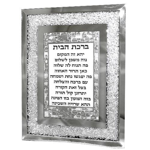 """מסגרת זכוכית עם אבנים ברכת הבית עברית 23X18 ס""""מ"""
