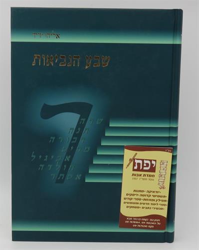 שבע הנביאות - אליהו ידיד