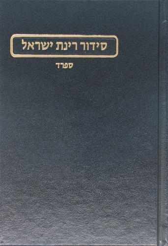 סידור רינת ישראל בינוני