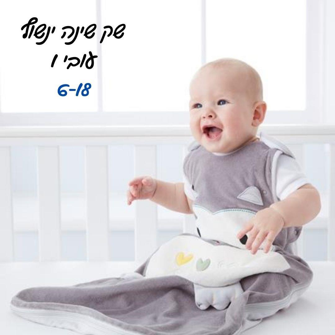 Grobag שק שינה אולי הינשוף (6-18 חודשים / עובי 1)