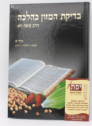 בדיקת המזון כהלכה כרך א' כריכה קשה - הרב משה ויא