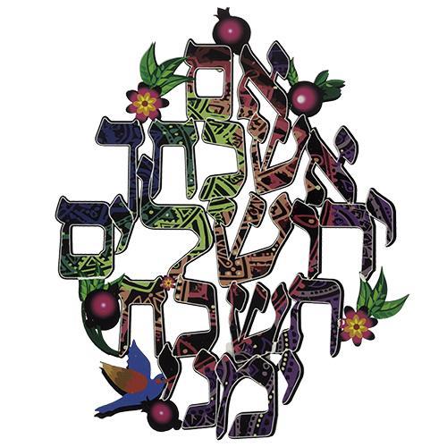 """מתלה עץ """"אם אשכחך ירושלים"""" 30*23 ס""""מ"""