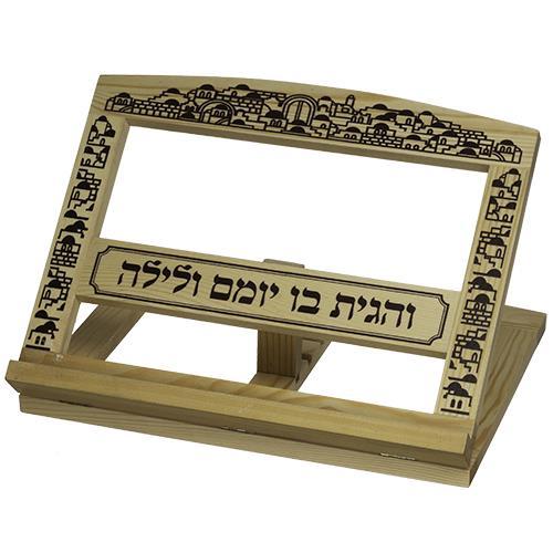 """שטנדר מעץ """"והגית בו"""" עם עיטור """"ירושלים"""" 26X33 ס""""מ"""