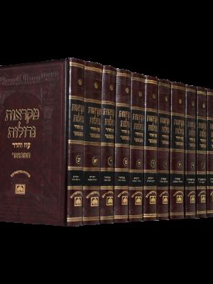סט מקראות גדולות המבואר