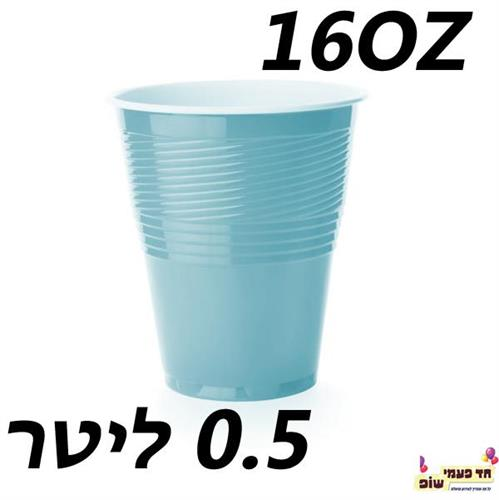 כוס סולו תכלת