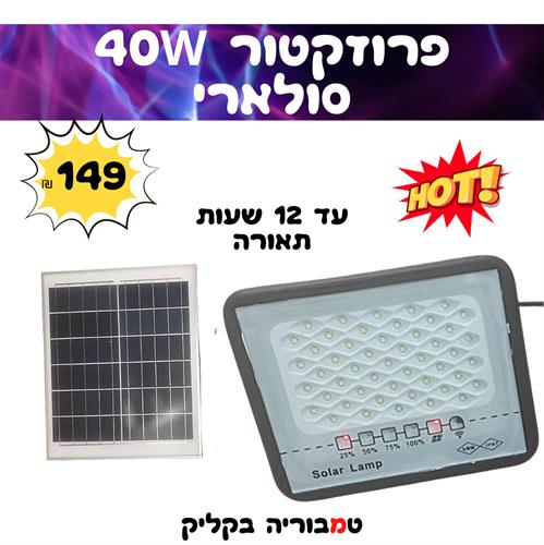 פרוז'קטור סולארי נטען 40W כולל שלט