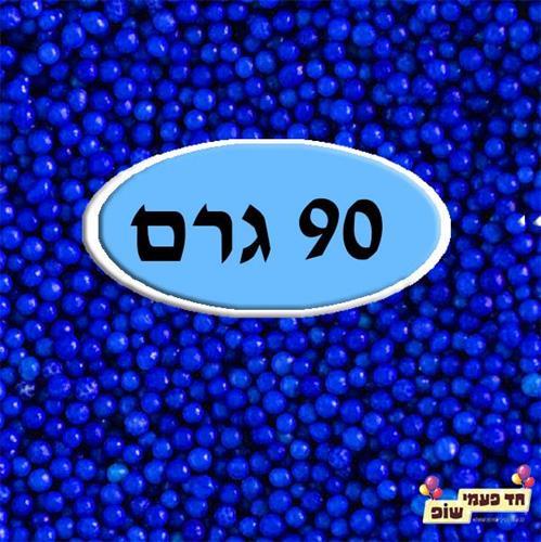 סוכריות מזרה צבעוניות כחול 90 גרם