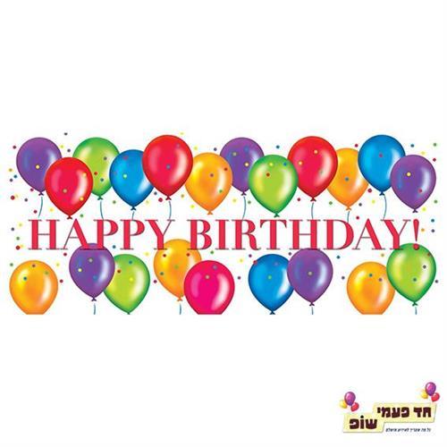 שלט Happy Birthday ענק (150x50)
