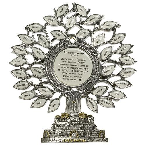 """עץ הברכות לתלייה עם ברכת הבית רוסית 17x16 ס""""מ"""