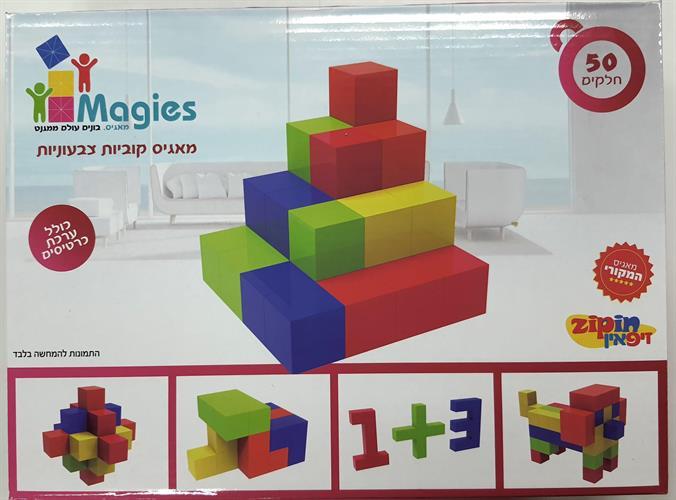 משחקים מגנטים קוביות צבעוניות 50 חלקים
