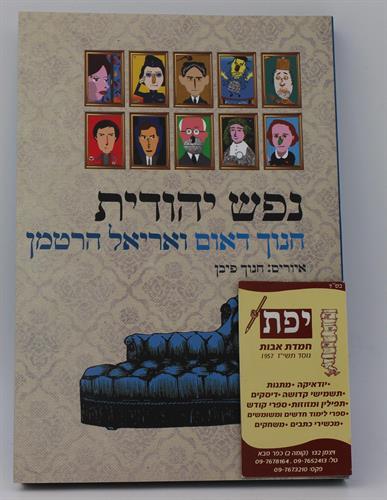 נפש יהודית - חנוך דאום ואריאל הרטמן