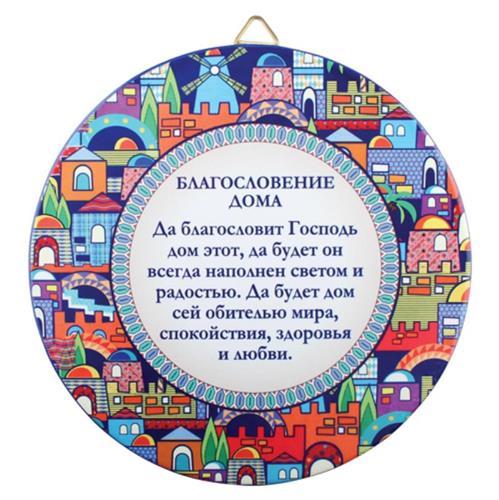 """צלחת לתלייה ברכת הבית רוסית - עיטור ירושלים 25 ס""""מ"""