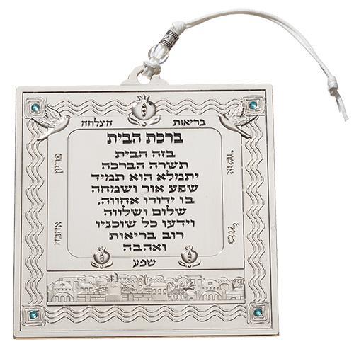 """ברכת הבית עברית ניקל עיטור ירושלים ו 7 ברכות 13 ס""""מ"""