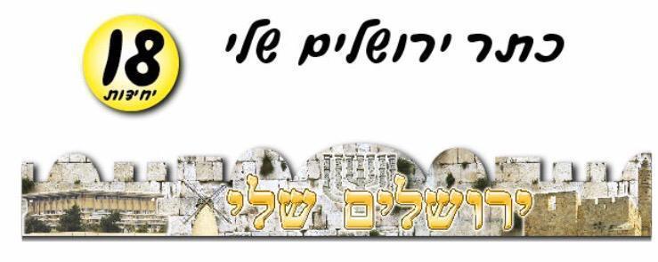 כתרים ירושלים שלי