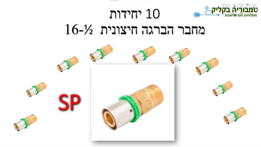 10 יחידות - מחבר הברגה חיצונית 16-1/2