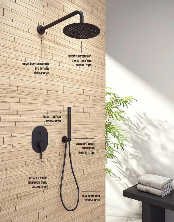 סט שחור למקלחת כולל אינטרפוץ 4 דרך חברת סבח