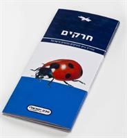 מוצר מספר 14 מגדיר חרקים