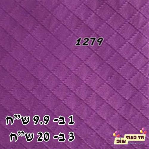 מפית מובלטת דגם מעוין סגול