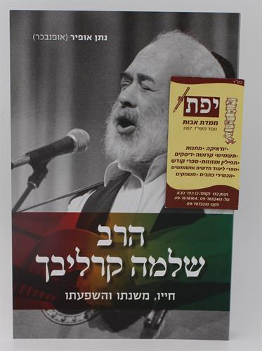 הרב שלמה קרליבך - נתן אופיר (אופנבכר)