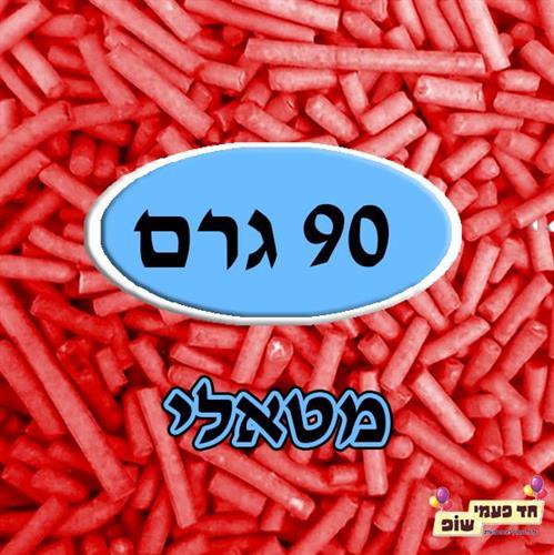 סוכריות מטאלי אדום