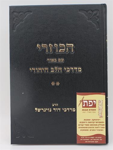 הכוזרי עם באור מדרכי הלב היהודי חלק ב' - הרב מרדכי דוד נויגרשל