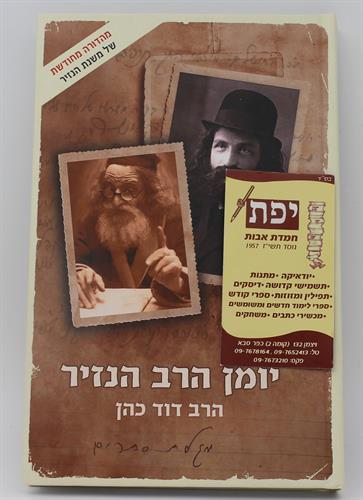 יומן הרב הנזיר - הרב דוד כהן