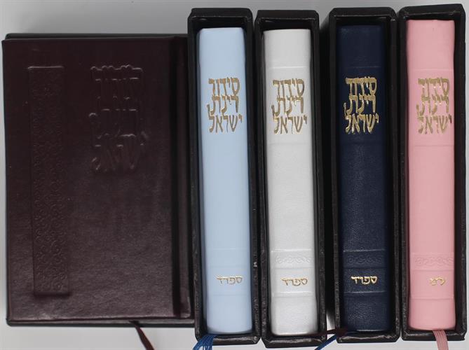 סידור רינת ישראל כיס - עור - תכלת