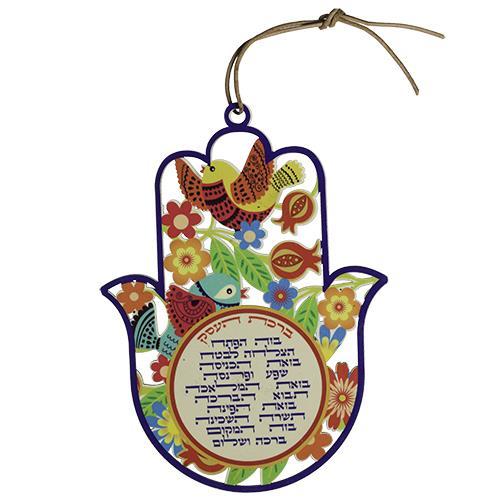 """חמסה צבעונית ברכת העסק עברית עיצוב """"ציפורים ופרחים"""" 17 ס""""מ"""