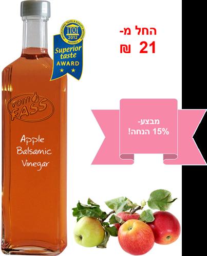 חומץ בלסמי תפוחים 5%