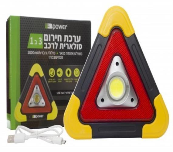 משולש אזהרה דולק ומהבהב מגנטי לחירום ערכת חירום סולארית  ושקע USB לטעינת מכשירים אלקטרוניים ופנס