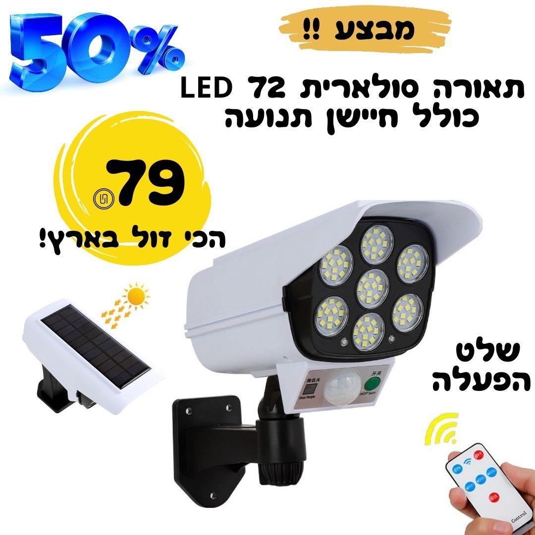 מבצע !! תאורה סולארית חזקה 72 LED- דמוי מצלמה כולל חיישן תנועה - כולל שלט