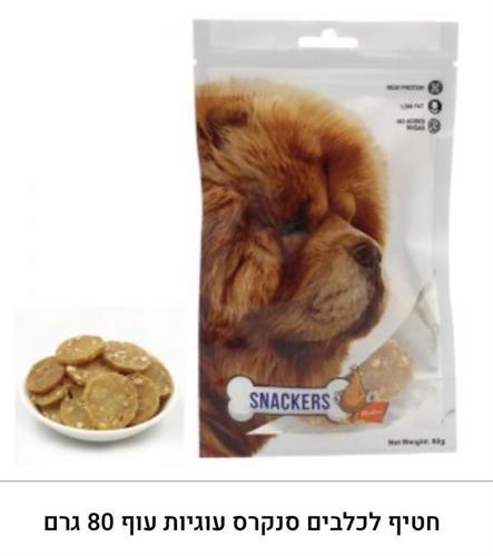 חטיף לכלב סנקרס עוגיות עוף 80 גר