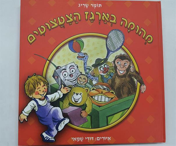 ספר מהומה בארגז הצעצועים