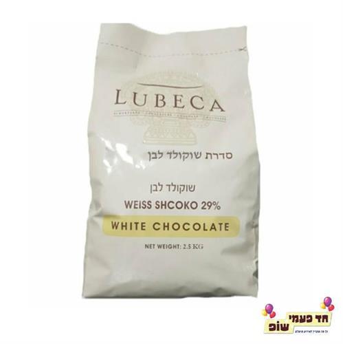 שוקולד לובקה לבן 2.5 קילו