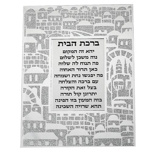 """ברכת הבית מראה עם נצנצים מזכוכית עיצוב """"ירושלים"""""""