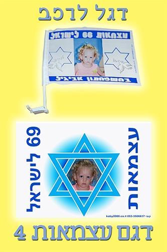 דגל לרכב דגם עצמאות 4