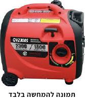 קטן וחתיך :) גנרטור אינוורטור בנזין מושתק בהספק 2000 וואט