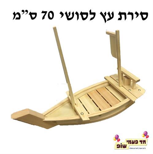 """סירת עץ סושי גדולה 70 ס""""מ"""